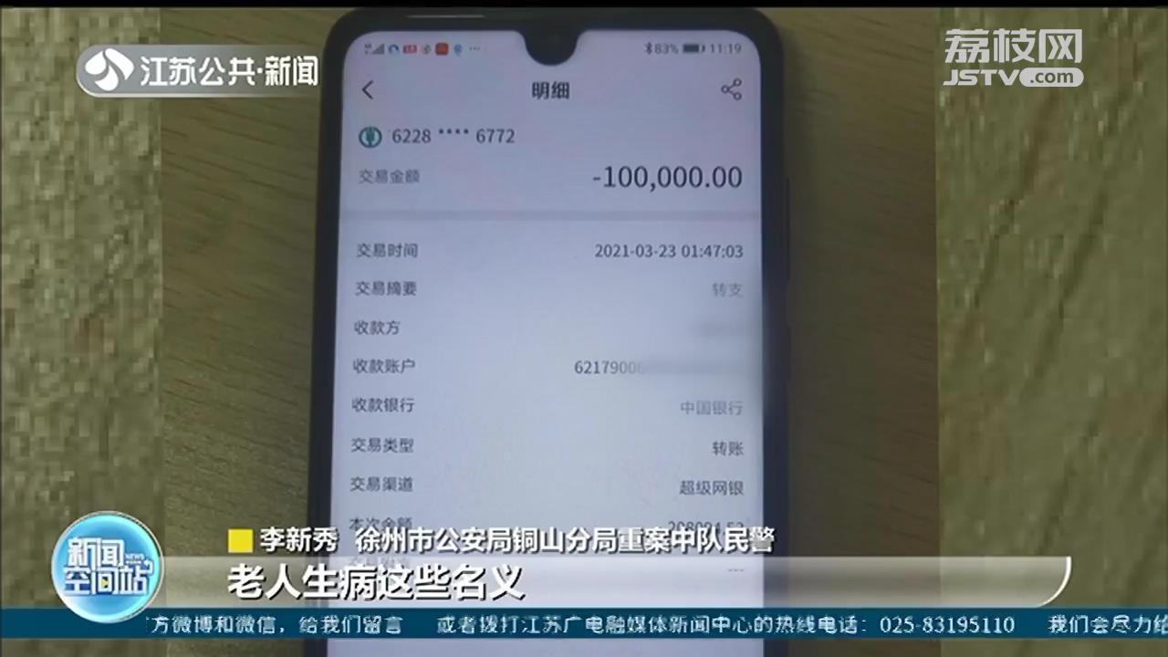 当心婚恋交友诈骗!徐州一市民短短一周被骗80余万元