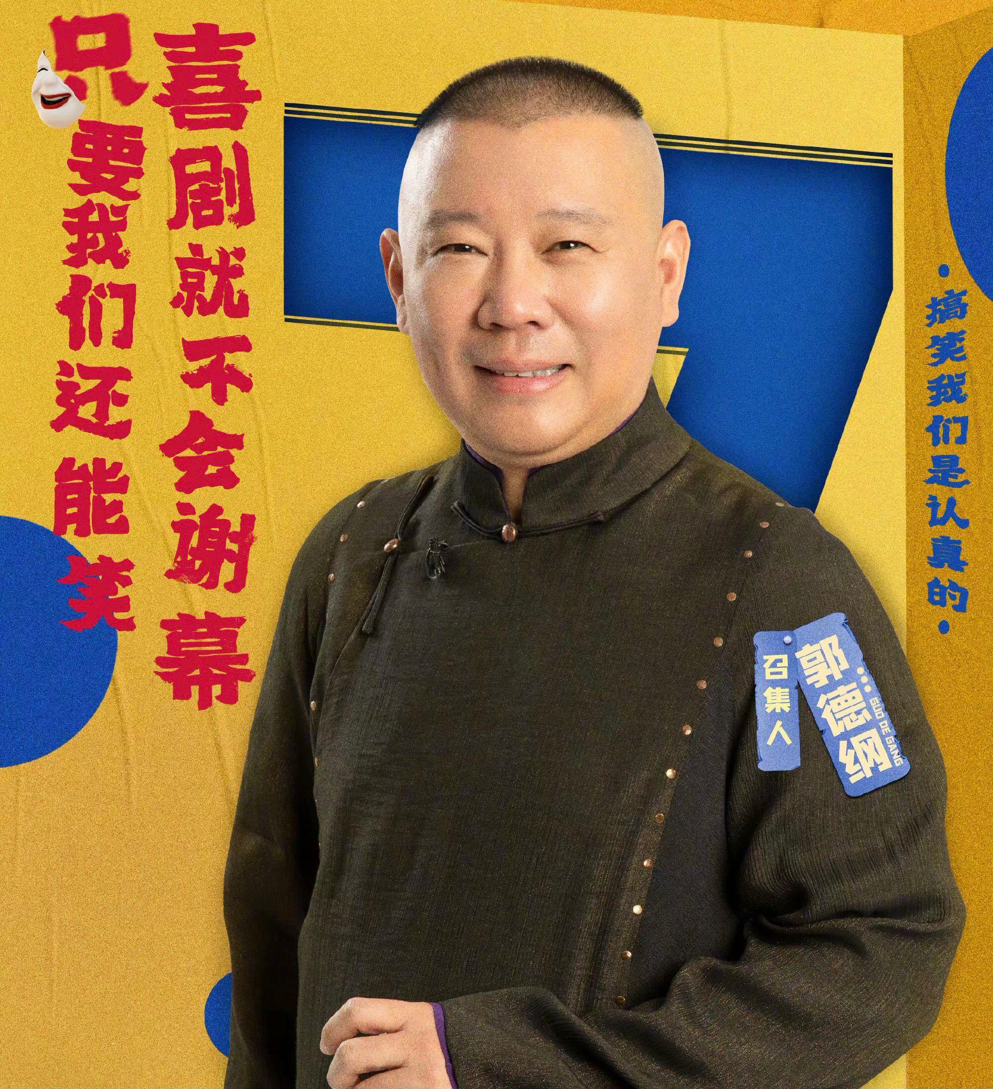 《欢乐喜剧人》第7季明晚开播,节目形式有变,秦霄贤不说相声?