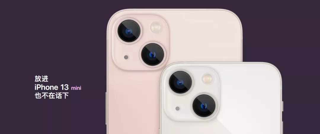 iPhone13价格曝光 起售价为5999元 iPhone13预计上市时间是哪时候