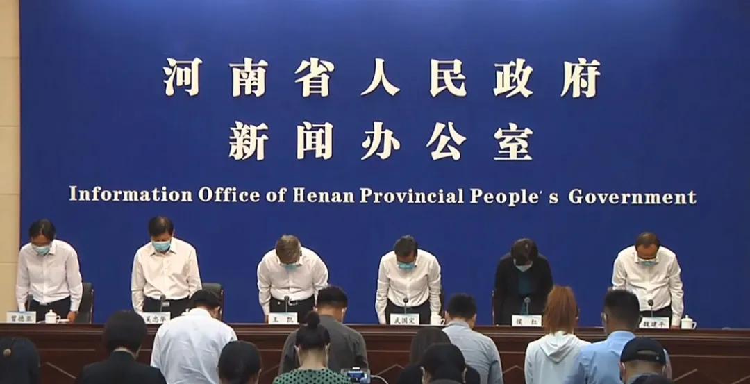 302人遇难,河南省长、郑州市委书记等默哀,国务院:对失职渎职者问责