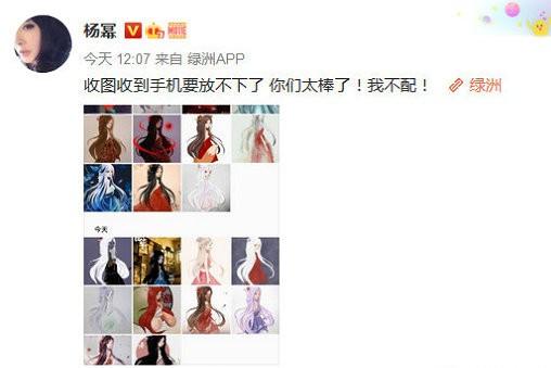 """杨幂夸赞:""""收图手机存不下了,微博晒出粉丝给自己线稿填色的成果图"""