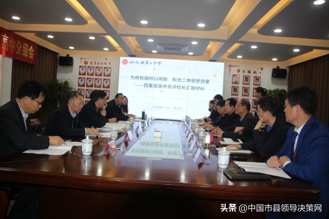 江苏响水县第二中学接受四星级高中验收现场考察纪实