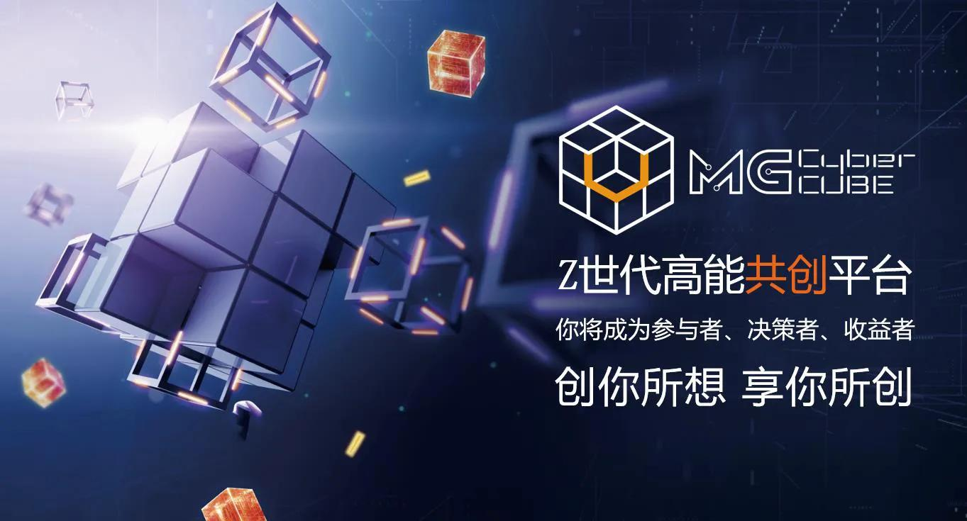 MG Cyberster首秀、CyberCUBE首个共创车型项目启动
