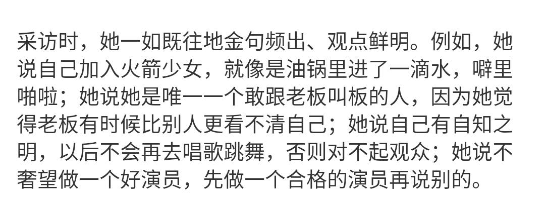 杨超越成立新公司后现身,脸白腿却黑成碳,作为特殊人才落户上海