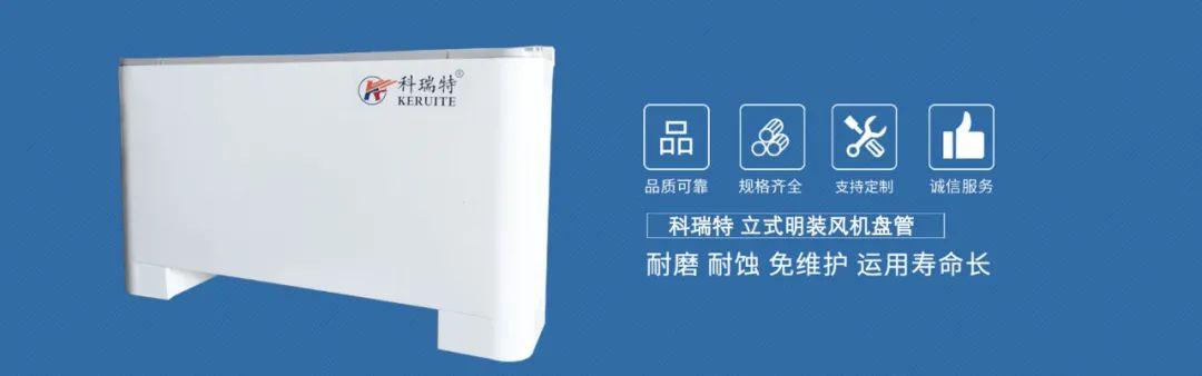 中冷盟副会长单位山东科瑞特风机通过浙江机电产品质量检测所检测