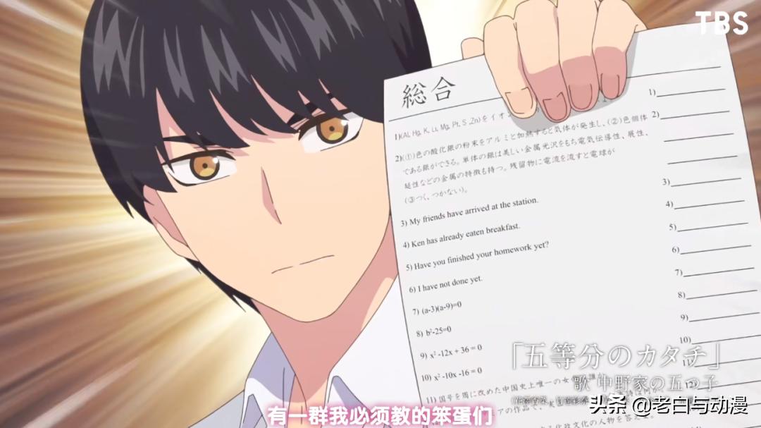 五等分的新娘:第二季PV公布,三玖C位,風太郎見到零奈