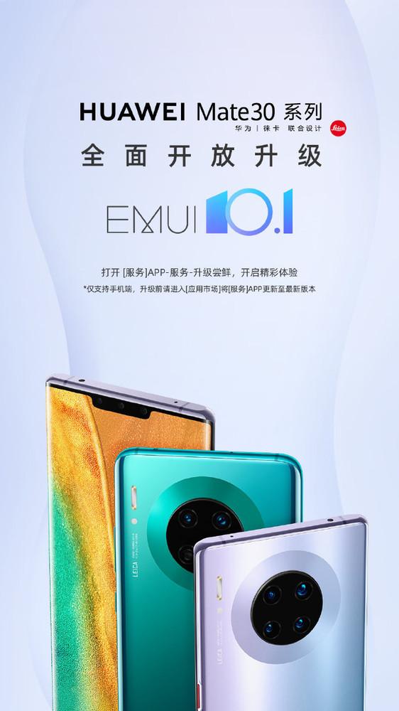 华为公司Mate30系列产品EMUI10.1全方位对外开放升級 打开美好生活