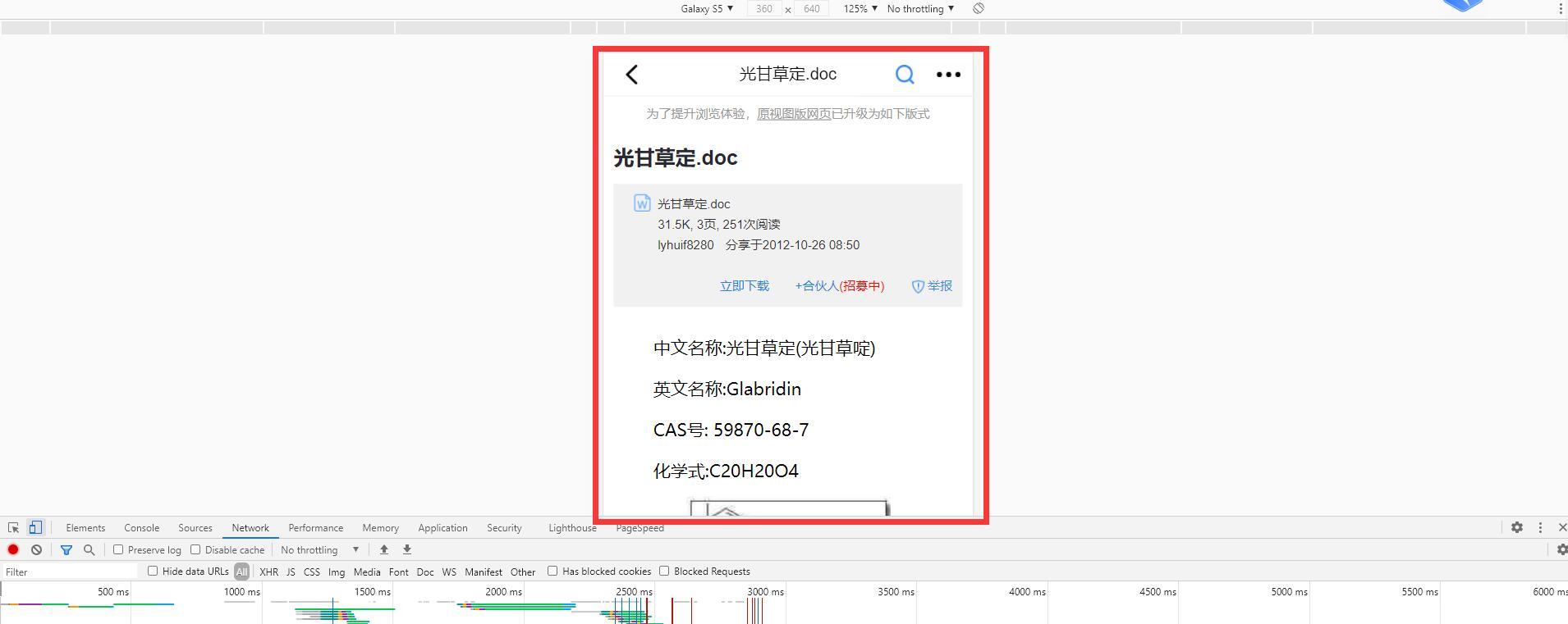 豆丁网如何免费下载文档(豆丁网免费下载ppt)