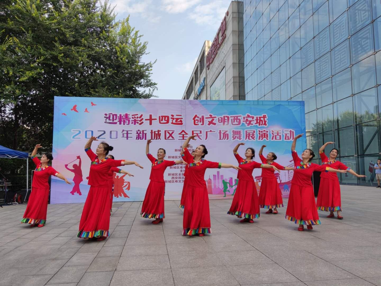 """""""迎精彩十四运,创文明西安城""""西安新城区举办广场舞展演活动"""
