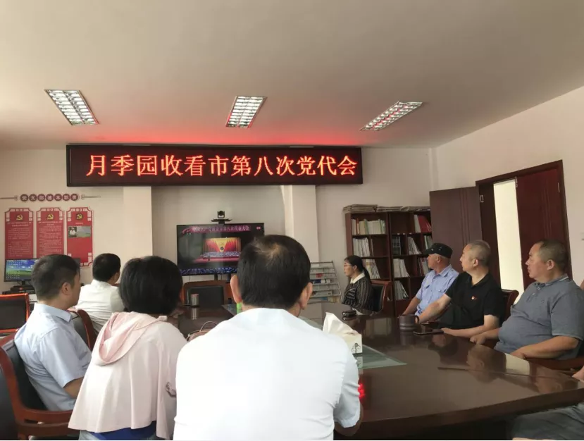 淮安住建系统集中收听收看中国共产党淮安市第八次代表大会开幕式