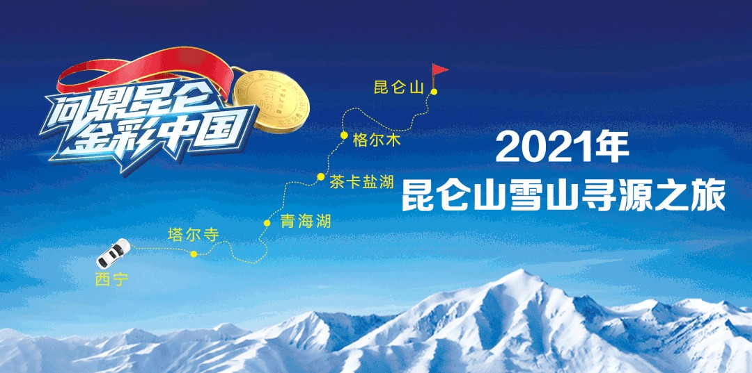 2021年昆仑山雪山寻源之旅:邀你自驾探秘,问鼎昆仑