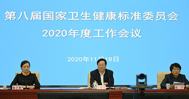 第八届国家卫生健康标准委员会2020年度工作会议召开