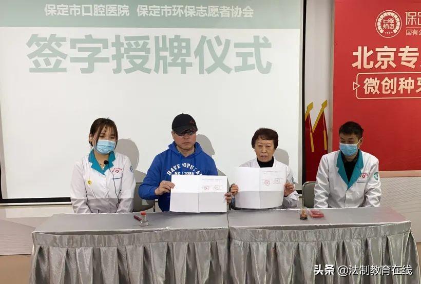 保定市口腔医院与保定市环保志愿者协会签约仪式圆满举行