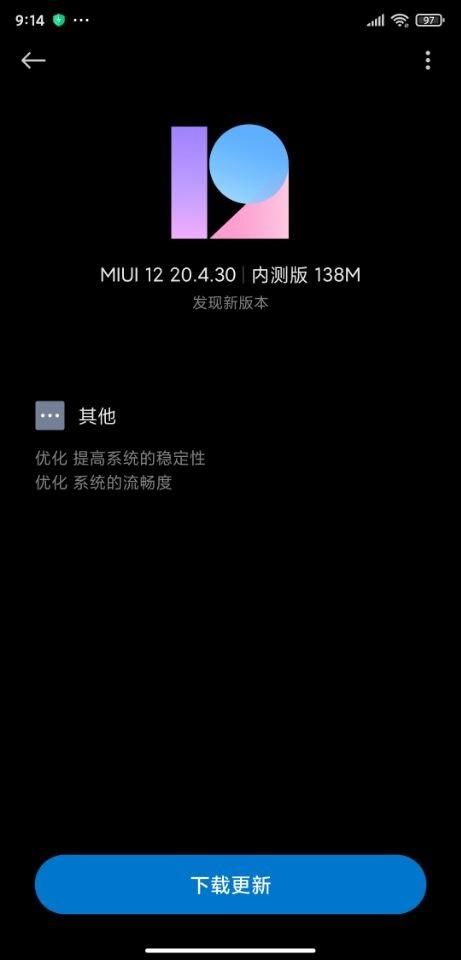 小米手机 8 等消息推送 MIUI 12 内侧最新版本:提升系统软件可靠性和提升流畅