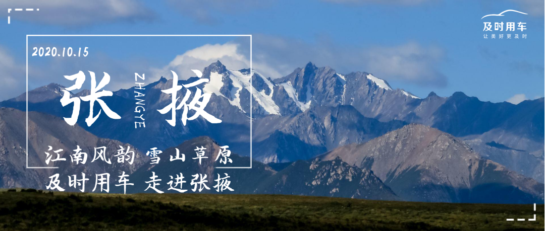 """七彩丹霞 雪山草原,「及时用车」与你探寻""""张掖""""之美"""