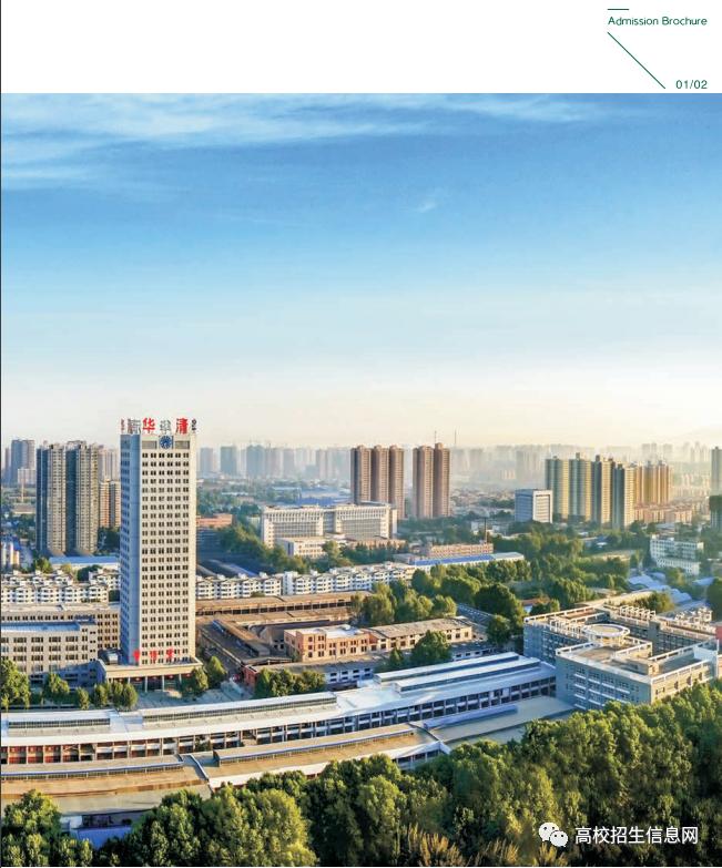 西安建筑科技大学华清学院2021年招生简章
