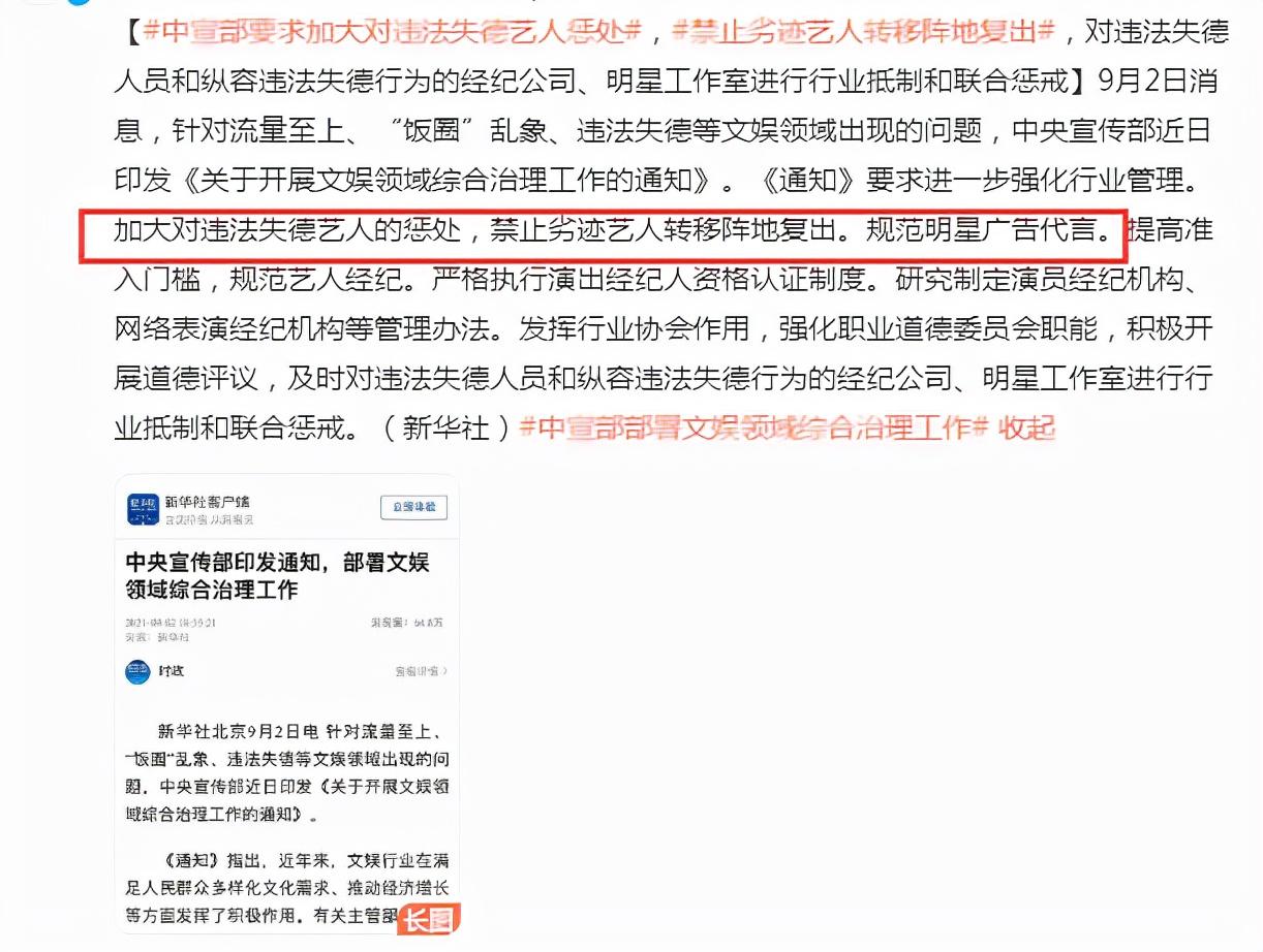 """中宣部:禁止劣迹艺人转移阵地复出 对低俗庸俗媚俗现象说""""不"""""""