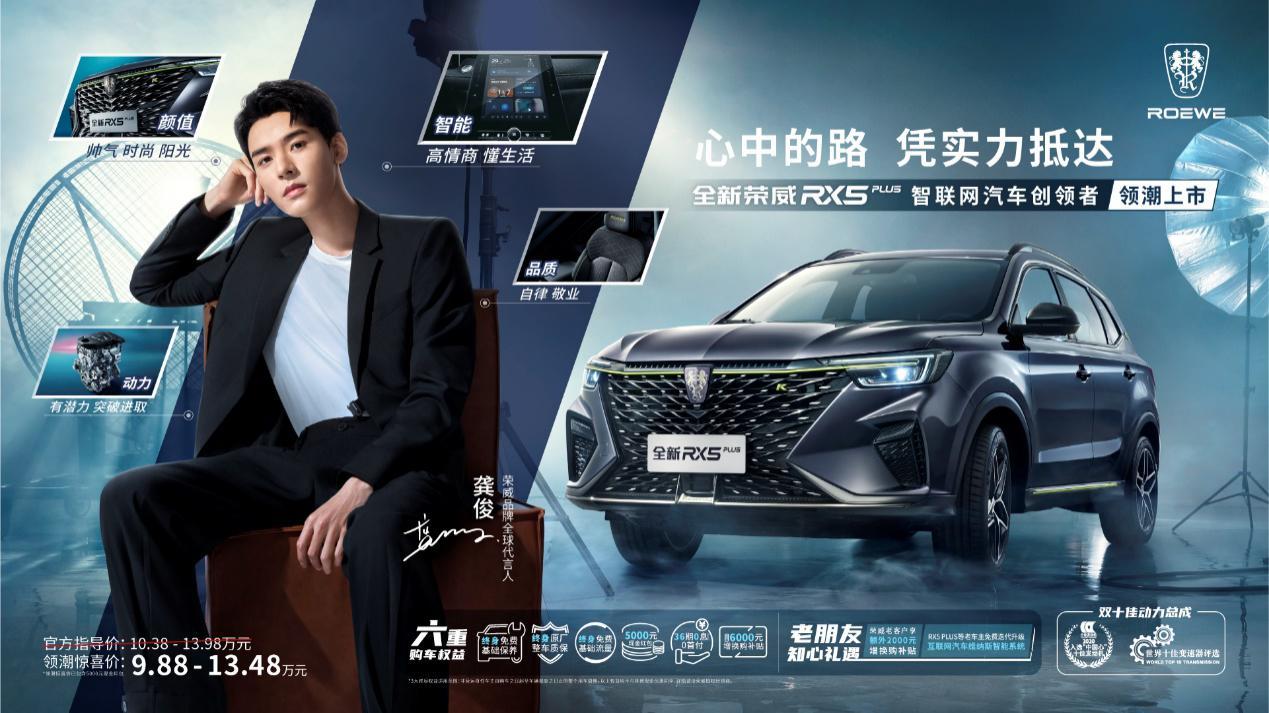 国潮上新,最强王者荣威RX5 PLUS正式上市,领潮惊喜价9.88-13.48万元