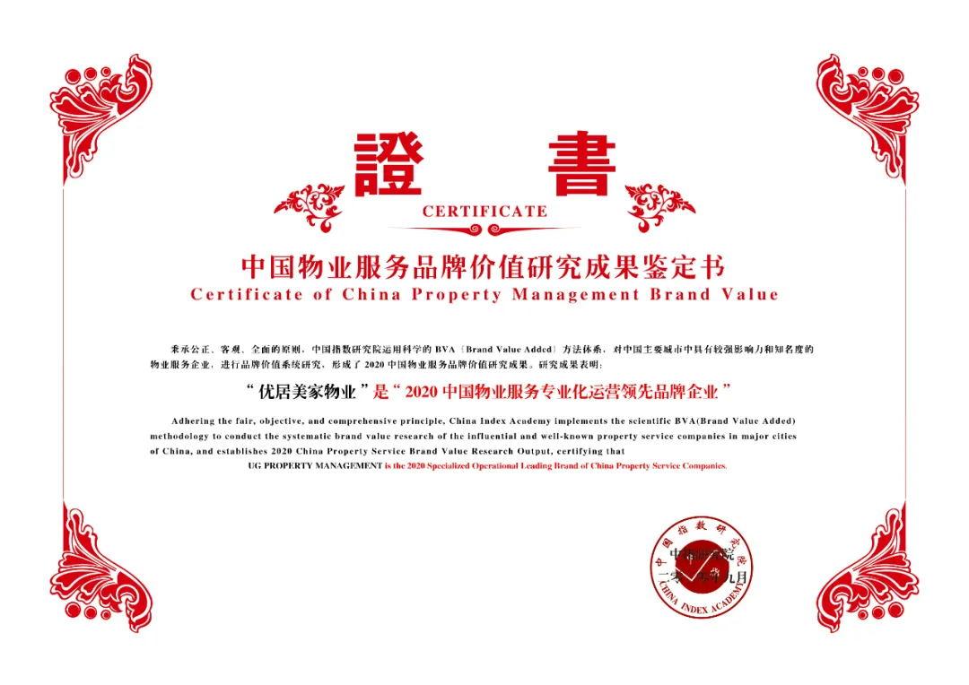 2020中国房地产品牌价值研究成果发布,力高优居美家荣登榜单