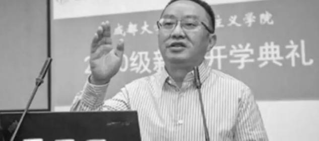 成都大学毛洪涛自杀案调查结果公布:连续挤压三任党委书记不属实,与校长有分歧但已化解