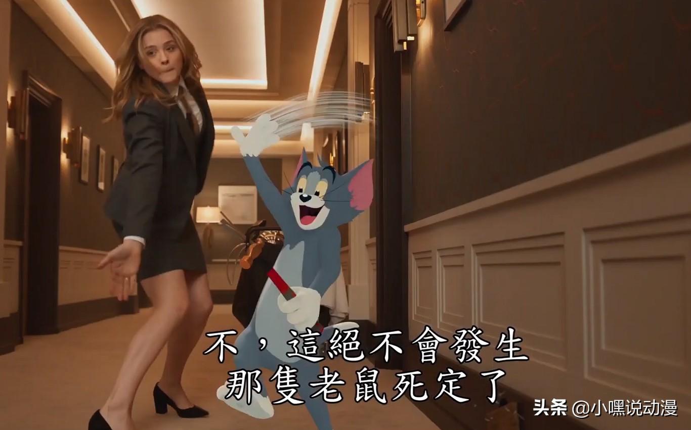 """《猫和老鼠》真人版来了,女主人终露脸,是""""爷童回""""还是爷童毁"""
