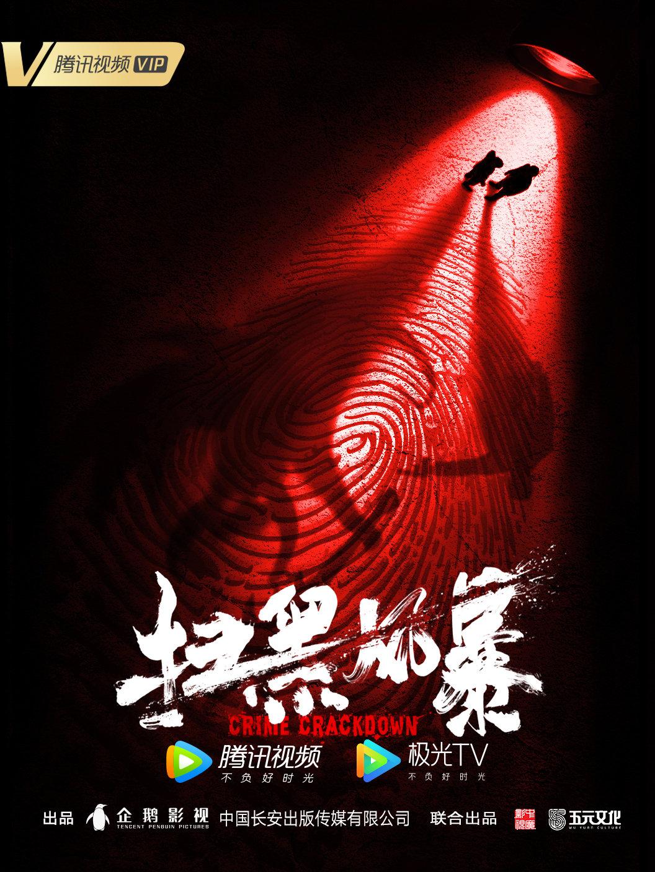 """刘柠昊《扫黑风暴》重磅上线 笑称""""角色行为请勿上升至演员本身"""""""