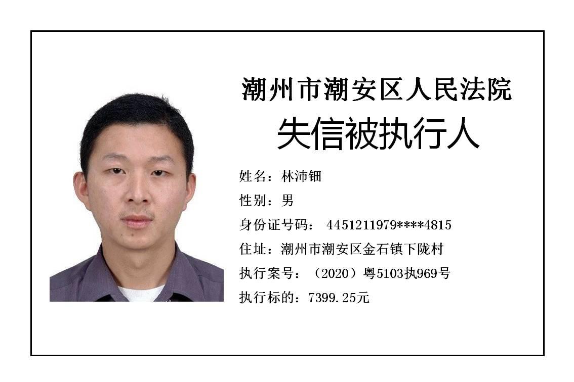 潮州市潮安区人民法院发布2020年第六批失信被执行人公告