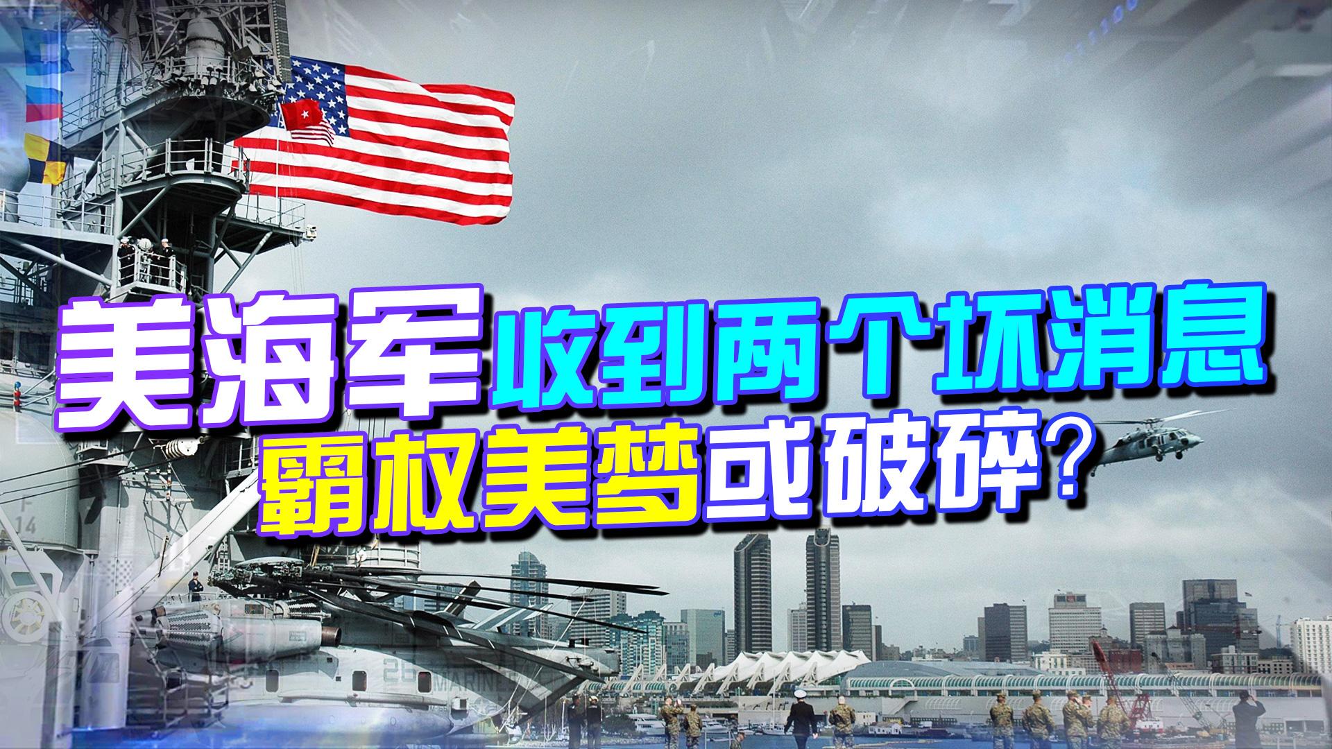 霸权美梦破碎?美海军收到两个坏消息:MH-60S坠海,军舰退役愿望遭批