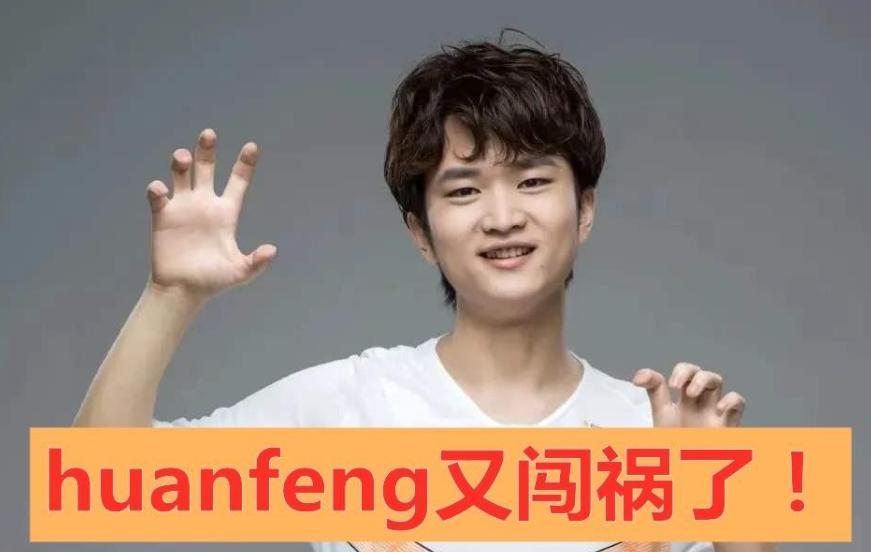 """""""劣迹""""选手huanfeng正式被SN抛弃?金角借机上位"""