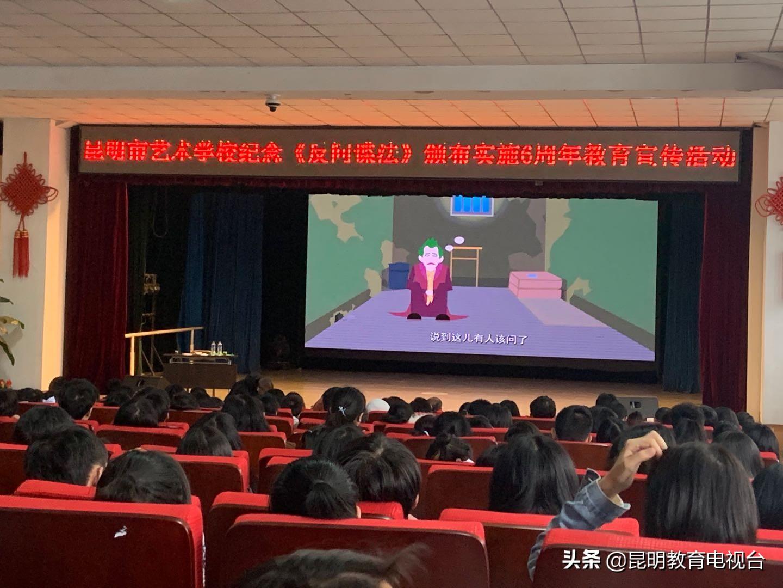 【艺校新闻】昆明市艺术学校举行《中华人民共和国反间谍法》颁布实施六周年教育宣传活动