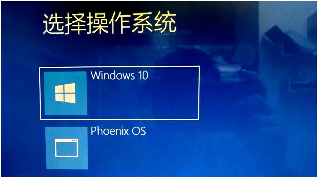 电脑双系统让PC一机多用,将陈旧电脑变废为宝