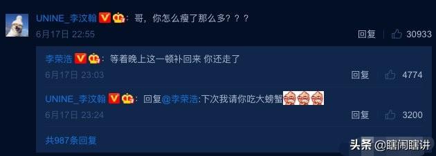 李荣浩暴瘦不忘搞笑,李汶翰5G网吃瓜,杨丞琳不心疼吗?
