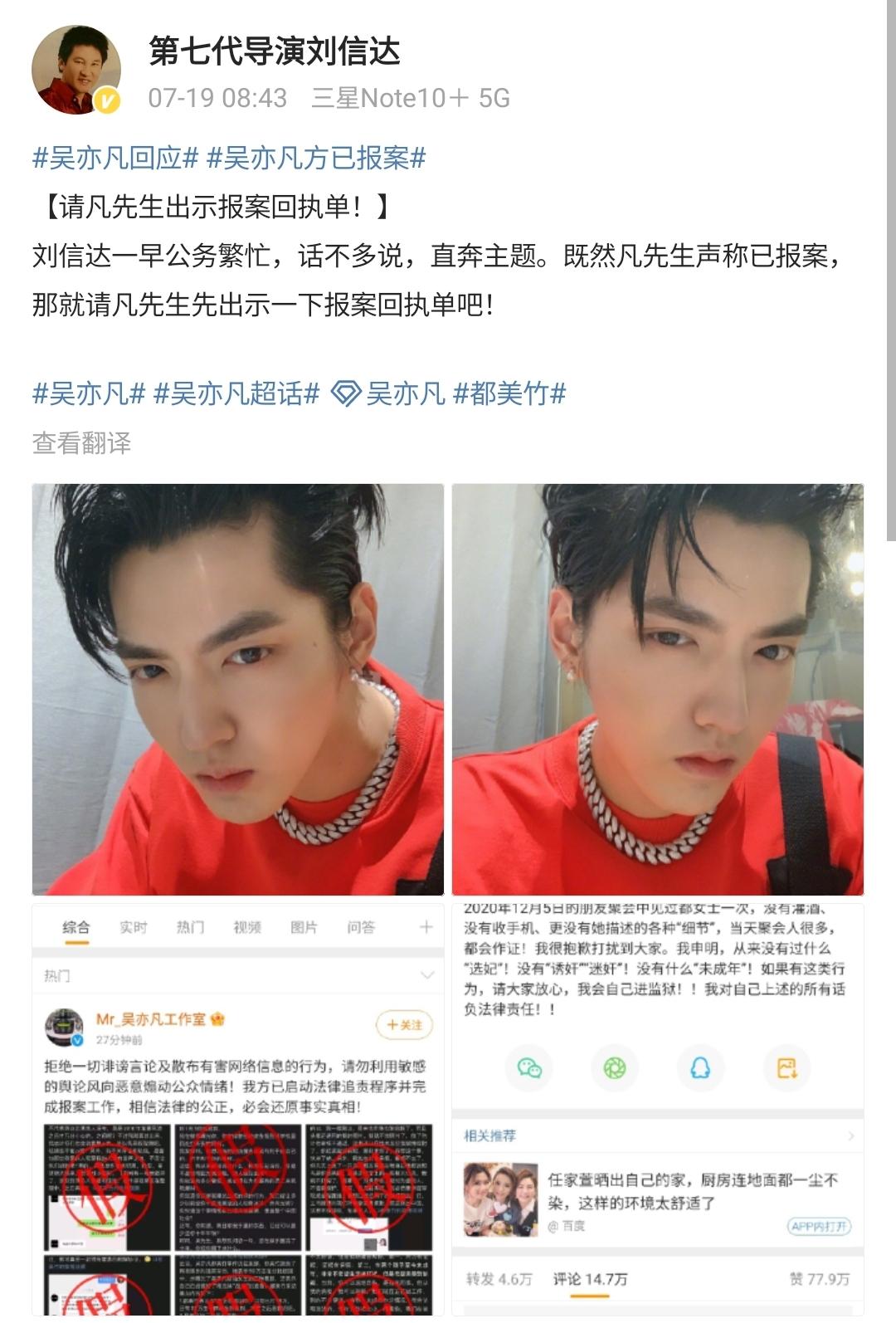 吴亦凡工作室发声明已报案,控诉女方伪造证据,粉丝回应相信哥哥