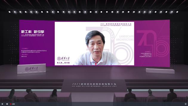 清华大学成功举办2021教育部风景园林教指委大会