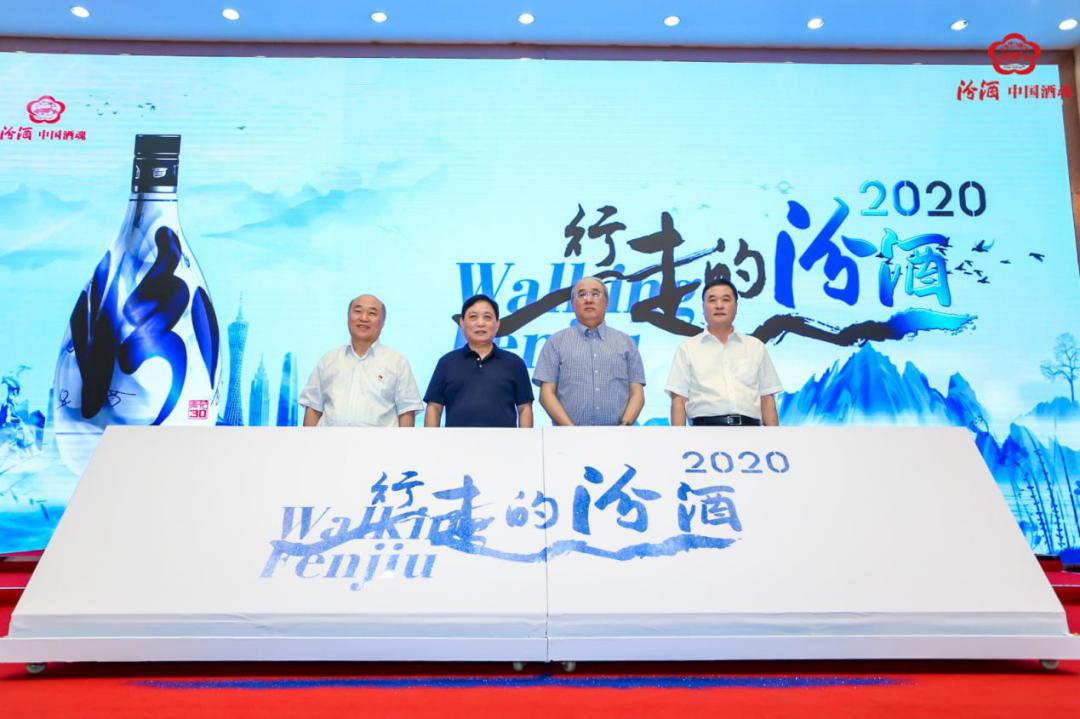 """搭建""""五感官体验馆""""!2020""""行走的汾酒""""六大盛宴点亮广州"""