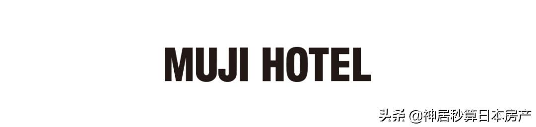 看了MUJI造的酒店才发现,怪不得日本人这么喜欢小<a href=