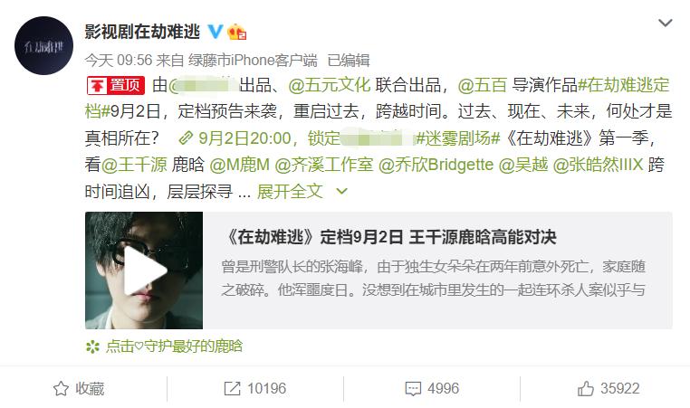 鹿晗新剧《在劫难逃》定档,与王千源搭档,鹿晗演技颇受期待