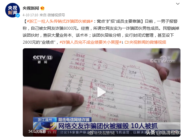 """浙江一拉头MLM诈骗团伙被终结:贼窝""""扩招""""成员主要靠诈骗"""