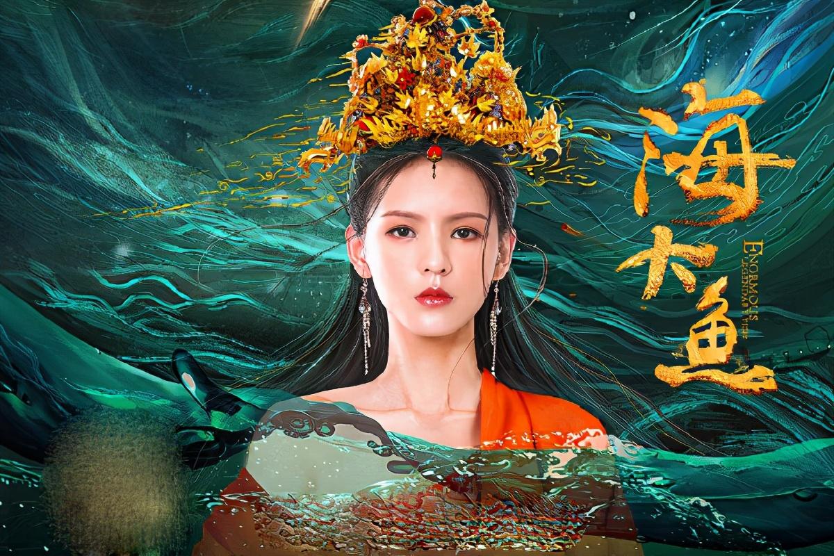 《海大鱼》是中国版《美女与野兽》,阿狸爱上了一条鱼