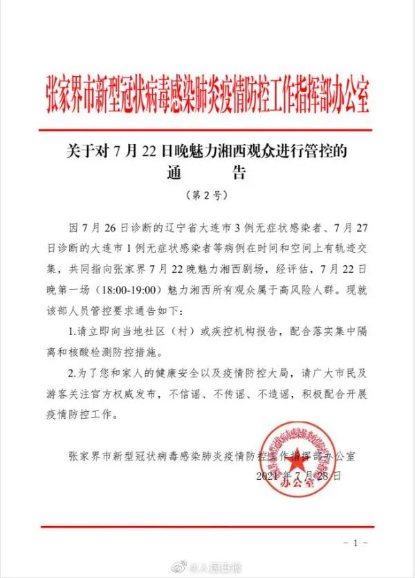 南京8天153例,出現4例重症,已發現多起聚集性疫情! 為何病例增加這麼快? 疫苗效力幾何? 專家解讀