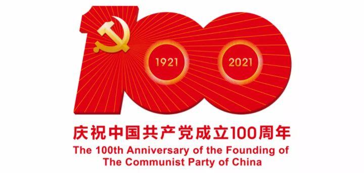 中太十五载·献党百周年