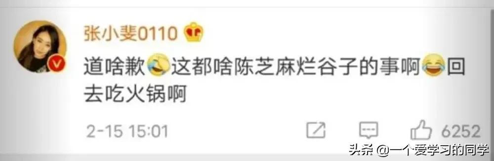 袁姗姗向张小斐道歉上热搜,张小斐回复道啥歉,回去吃火锅啊!