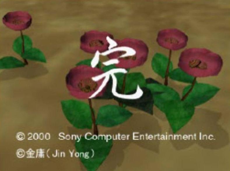 经典游戏回顾《射雕英雄传》PS平台上唯一的中文武侠游戏