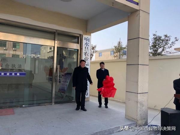 江苏响水县农业综合行政执法局挂牌成立
