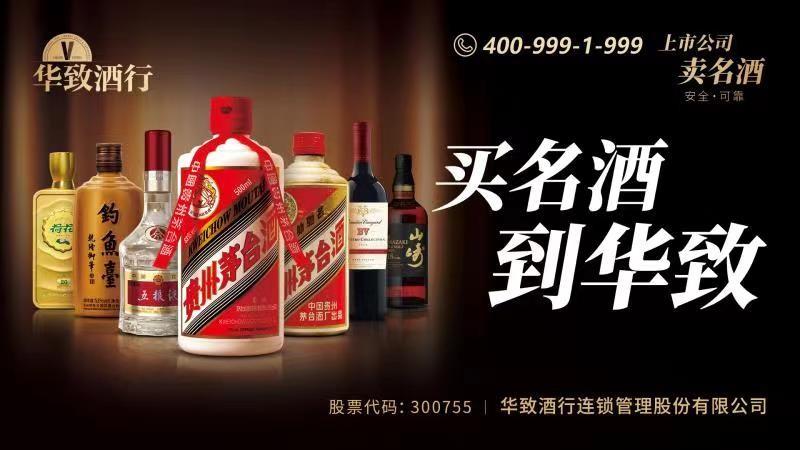 205.61亿元!华致酒行品牌价值再创新高