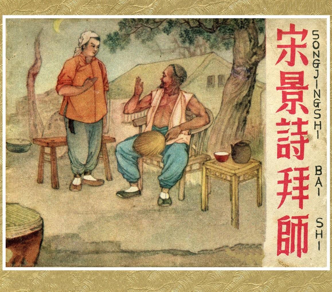 「怀旧连环画」宋景诗拜师(1959年)