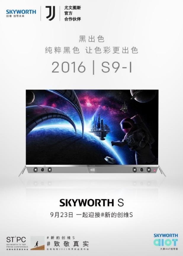 九年间,创维共发布16代23个系列共38款OLED电视