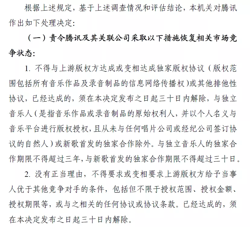 刚刚,市场监管总局出手!责令腾讯30日内解除网络音乐独家版权