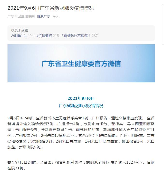 广东新增本土无症状1例 9月6日广州疫情最新消息
