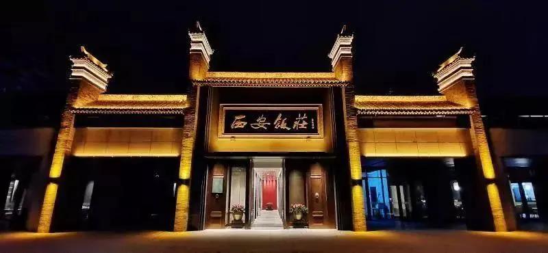 征集令 | @所有人:西安飯莊征集史料、老物件,你家有嗎?